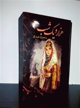 کتاب هزار ویک شب وشهرزاد قصه گو (قابدار)