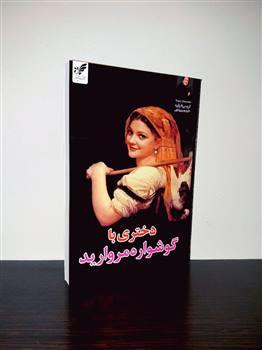 کتاب دختری با گوشواره مروارید