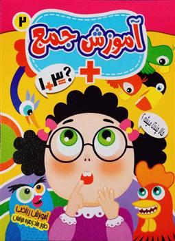 کتاب آموزش جمع