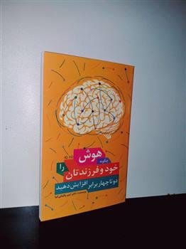 کتاب چگونه هوش خود و فرزندتان را دو تا چهار برابر افزایش دهید