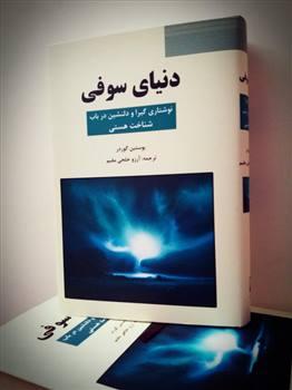 کتاب دنیای سوفی