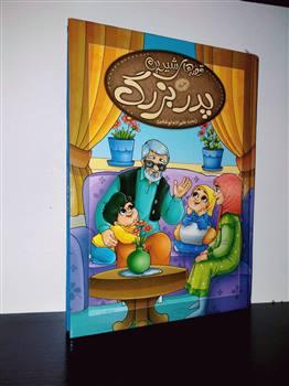 قصه های شیرین پدر بزرگ