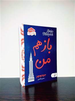کتاب بازهم من