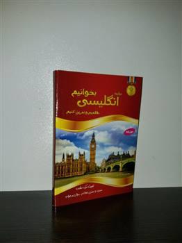 کتاب بیایید انگلیسی بخوانیم