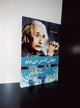 کتاب جهانی که من می بینم