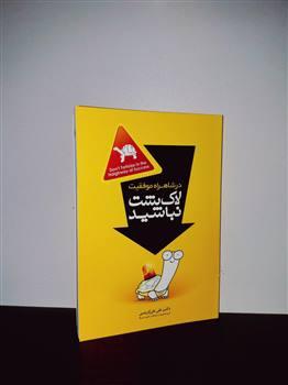 کتاب لاک پشت نباشید