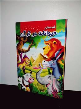 قصه های حیوانات درقرآن