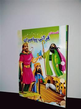 قصه های قرآنی پیامبران