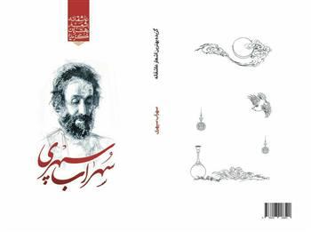 کتاب گزیده اشعار سهراب سپهری