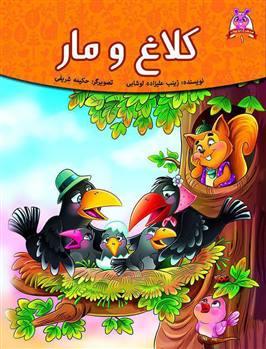 مجموعه قصه های پند آموزش حیوانات ( 12 جلدی )