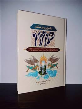 قصه های قرآنی پیامبران ( جلد سخت )