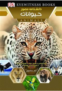 دانشنامه مصور حیوانات ( رحلی گلاسه / جلد سخت )