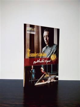 کتاب سوءتفاهم (آلبر کامو)