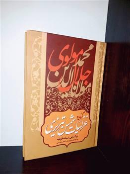 کتاب گزیده ی غزلیات شمس تبریزی
