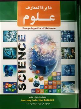 دایره المعارف علوم