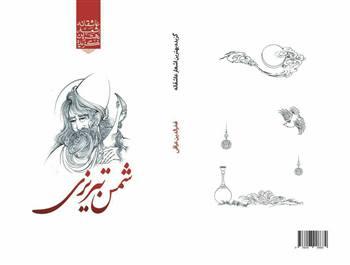 کتاب گزیده اشعار شمس تبریزی