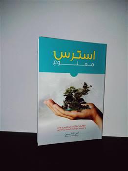 کتاب استرس ممنوع