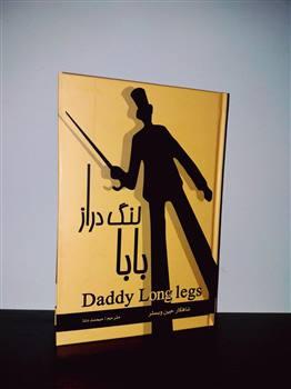 کتاب بابا لنگ دراز (جلد سخت)
