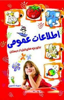 کتاب اطلاعات عمومی ( برای بچه های قبل از دبستان)