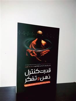 کتاب قدرت کنترل ذهن و تفکر