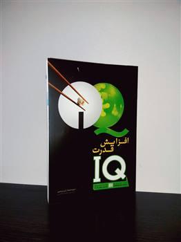 کتاب افزایش قدرت IQ