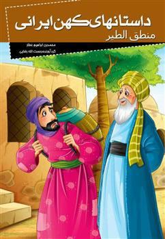 کتاب داستان های کهن ایرانی (منطق الطیر)