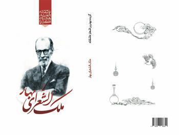 کتاب گزیده اشعار ملک الشعرای بهار