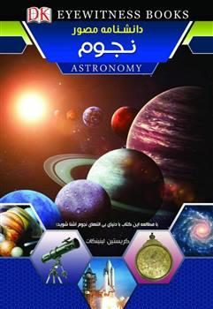 دانشنامه مصور نجوم ( رحلی گلاسه / جلد سخت )
