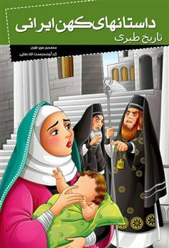 کتاب داستان های کهن ایرانی (تاریخ طبری)