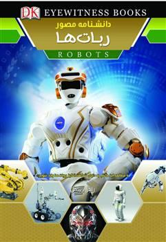 دانشنامه مصور ربات ها