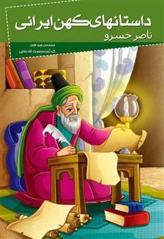 کتاب داستان های کهن ایرانی (ناصر خسرو)