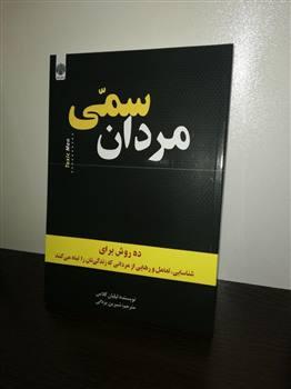 کتاب مردان سمی