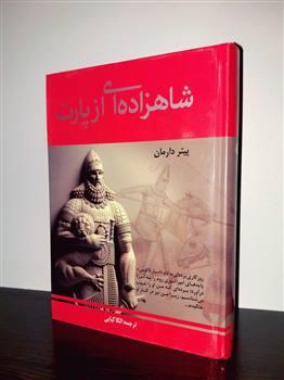 کتاب شاهزاده ای از پارت ( 2 جلدی )