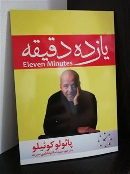 کتاب یازده دقیقه