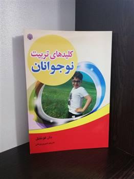 کتاب کلیدهای تربیت نوجوانان