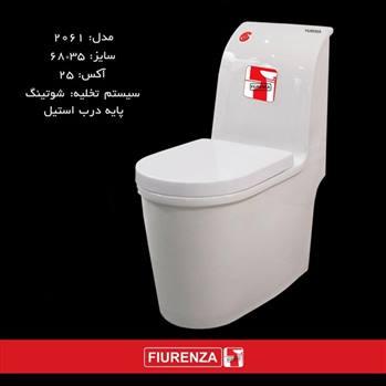 توالت فرنگی فیورنزا FIURENZA کد 2061