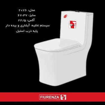 توالت فرنگی فیورنزا FIURENZA کد 2076