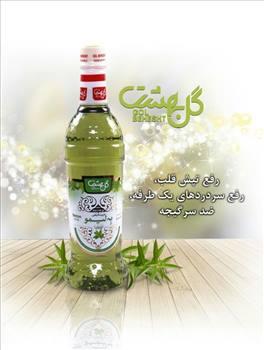 شربت گیاهی به لیمو گل بهشت به حجم 700