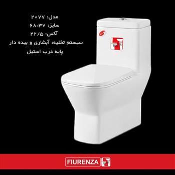 توالت فرنگی فیورنزا FIURENZA کد 2077