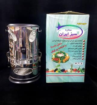 سبزی خرد کن ستاره سبز ایران مدل 2009