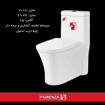 توالت فرنگی فیورنزا FIURENZA کد 2078