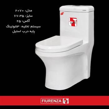 توالت فرنگی فیورنزا FIURENZA کد 2070