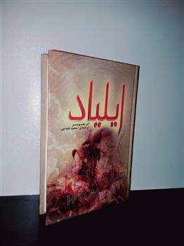 کتاب ایلیاد ( جلد سخت )