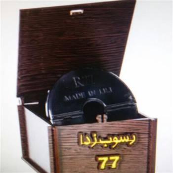 رسوب زدا77