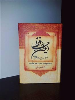 دیوان حافظ نیم جیبی
