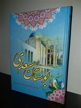 کتاب بوستان سعدی ( جلد سخت )