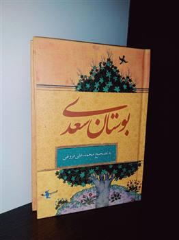 کتاب بوستان سعدی ( جلد سخت / جیبی )