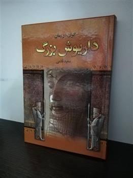 ایران در زمان داریوش بزرگ ( جلد سخت )