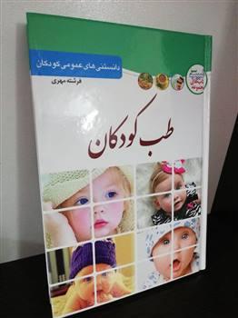 کتاب طب کودکان ( جلد سخت )