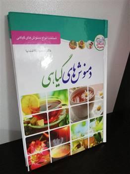 کتاب دمنوش های گیاهی ( جلد سخت )